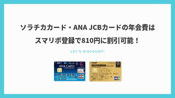 ソラチカカード・ANA JCBカードの年会費はスマリボ登録で810円に割引可能!