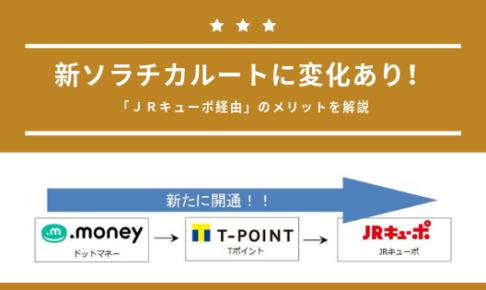 新ソラチカルートに変化あり!「JRキューポ経由」のメリットを解説
